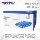 Brother DR-261CL 原廠感光滾筒 適用 HL-3150CDN/HL-3170CDW/MFC-9140CDN/MFC-9330CDW