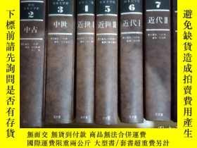 二手書博民逛書店新版日本文學史罕見9冊全Y369386 久鬆潛一 編 至文堂 出