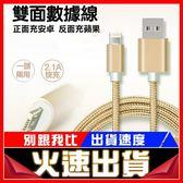 [24hr-快速出貨] 正反兩用 二合一 蘋果三星通用 雙面 數據線 充電線 傳輸線 玫瑰金