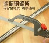 鋸子工具迷你鋼鋸架小鋸子木工小型鋸家用 拉花鋸鋸條蜜拉貝爾