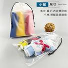 旅行收納袋 束口袋 PE (小號 20x28cm) 印LOGO 防水袋 衣物袋 透明袋 防塵袋 手提袋【塔克】
