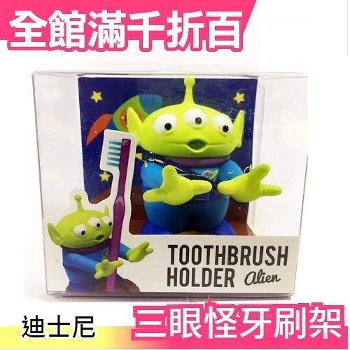日本 正品 迪士尼 玩具總動員 三眼怪 牙刷架 站立姿勢 交換禮物【小福部屋】