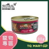 紐西蘭10+ 原野無穀機能主食罐-田園烤鴨 90g【TQ MART】