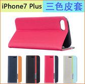 撞色系列 蘋果 iPhone 7 Plus 手機皮套 拼色 翻蓋 iPhone7 手機套 支架 iPhone7 plus 手機殼 保護殼