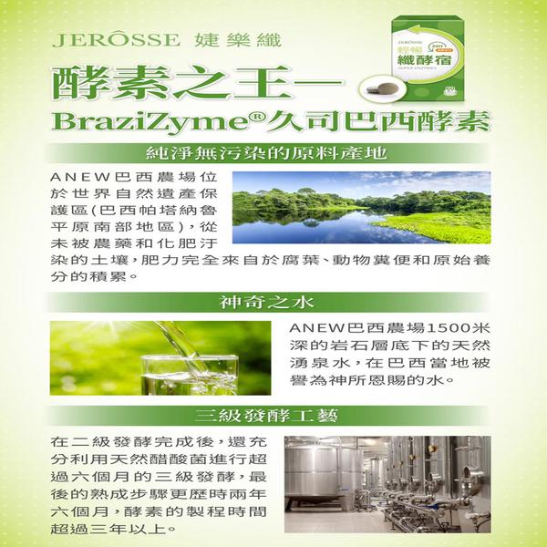 婕樂纖 纖纖飲Plus*2+爆纖錠*1+纖酵宿*1纖女升級版JEROSSE