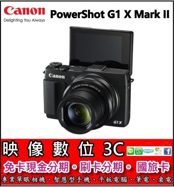 《映像數位》CANON Powershot G1X Mark II 大光圈。高畫質。大片幅。類單眼數位相機【全新公司貨】 C