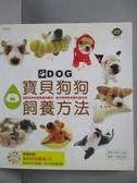 【書寶二手書T3/寵物_XBS】寶貝狗狗飼養方法_魅力小組_附光碟