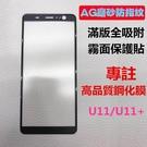 88柑仔店~HTC u11全屏磨砂鋼化膜U11+霧面防指紋滿版手機膜U11plus保護貼膜