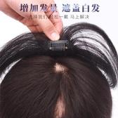 假髮片 全真髮圓形手織補髮塊頭頂補髮片遮白髮無痕一片式假髮片女頂髮蓋 多款可選
