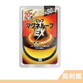 日本 境內版  易利氣 高磁力 EX版 磁力項圈  三色【RH shop】日本代購