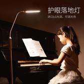 交換禮物-優顯LED護眼落地燈 現代簡約客廳臥室床頭立式鋼琴燈 WY