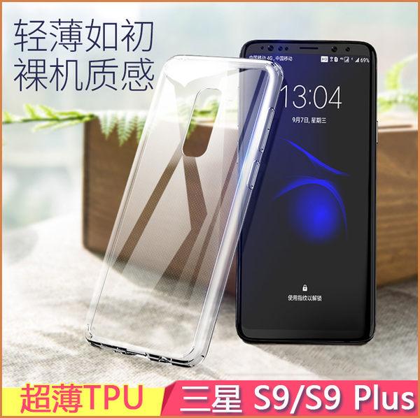 極致超薄 三星 Galaxy S9 Plus A8+ A8 2018 手機殼 超薄TPU 防水印 S9+ 透明殼 A8Plus 保護套 s9 手機套