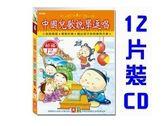 幼福5104 中國兒歌說學逗唱(12入CD) 422959 好娃娃