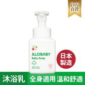 ALOBABY ECO認證 天然植物成份寶寶晚安洗髮沐浴乳