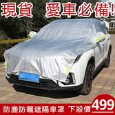 【現貨】車衣車罩  遮陽防曬防雨夏季隔熱防塵通用小車半身鋁膜外套汽車半罩 免運