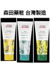 買一送一Dr.Morita森田藥粧洗面乳120g茶樹淨化/蘆薈晶透/鳳梨柔光