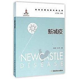 簡體書-十日到貨 R3Y【新城疫 Newcastle Disease(動物疫病防控出版工程)】 9787109206632 中...