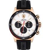 Scuderia Ferrari 法拉利 Pilota 賽車手計時錶-白x黑/45mm FA0830597