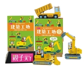 快手模型小達人:建築工地(內含組合式工地+知識書+60片模型板)【遊戲書】【絕版】