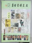 【書寶二手書T4/藝術_QCP】名家書畫集_第一輯_2013年_原價1200