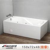 【台灣吉田】T125 長方形壓克力按摩浴缸150x72x48cm