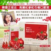 韓國正官庄 高麗紅蔘紅石榴口服液 (盒)