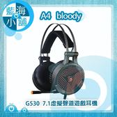 【A4 bloody】雙飛燕 G530炫酷遊戲耳機(7.1虛擬聲道+50mm驅動單元)