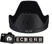 【EC數位】Canon 專用 EW-78E EW78E 太陽罩遮光罩 EF-S 15-85mm F3.5-5.6 IS 鏡頭遮光罩 可反扣遮光罩
