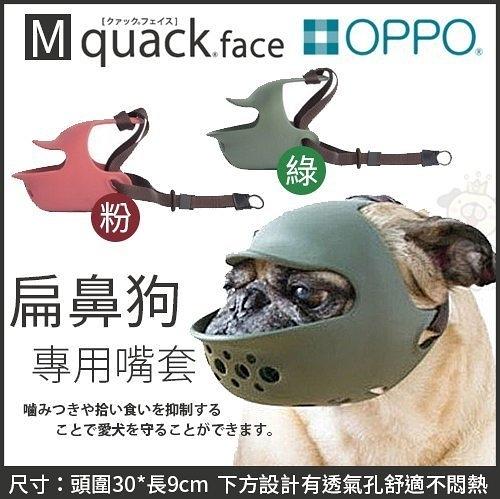 *KING WANG*【含運】日本OPPO【quack face 扁鼻狗專用嘴套M號】紅、綠 兩色可選 犬用嘴套