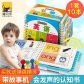 兒童英語電子點讀書有聲書早教寶寶幼兒點讀機6筆發聲嬰幼 七色堇