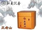 小盤香【和義沉香】《編號A8》特級老山頭小盤香 100%原柴古法製成