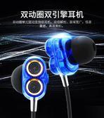耳機入耳式耳塞手機k歌通用雙動圈四核重低音炮hifi運動款【雙十一狂歡8折起】