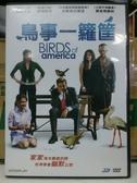 挖寶二手片-Y111-049-正版DVD-電影【鳥事一籮筐】-馬修派瑞 班佛斯特 珍妮佛古德溫(直購價)