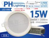 PHILIPS飛利浦 LED 15W 5000K 白光 全電壓 15cm 崁燈_ PH430800A