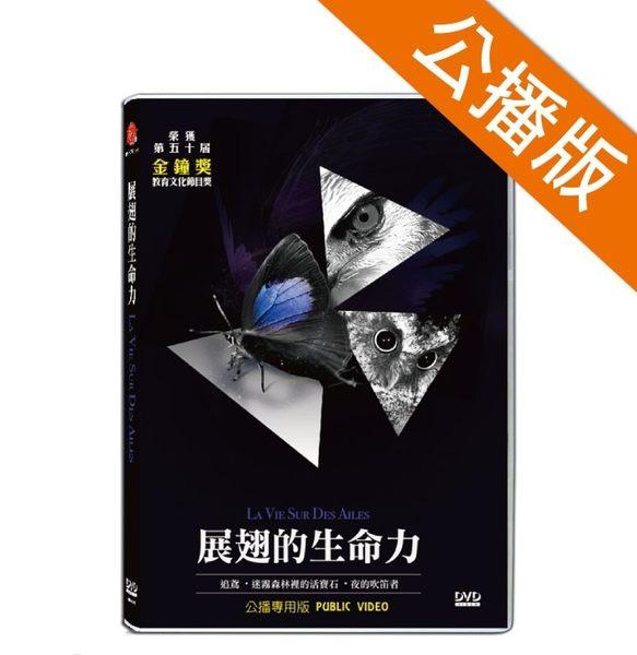 展翅的生命力 DVD (迷霧森林裡的活寶石/夜的吹笛者/追鳶 (蝴蝶 貓頭鷹 黃嘴角鴞 黑翅鳶)) 公播版