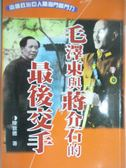 【書寶二手書T1/政治_KOO】毛澤東與蔣介石的最後交手_陳敦德