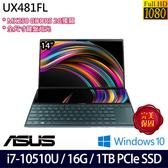 【ASUS】UX481FL-0041A10510U 14吋i7-10510U四核SSD效能MX250獨顯輕薄筆電