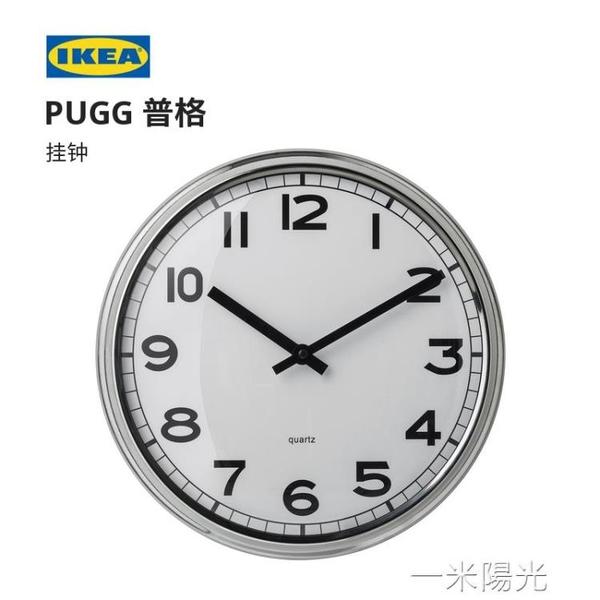 IKEA宜家PUGG普格掛鐘不銹鋼簡約現代北歐家用客廳鐘表靜音 一米陽光
