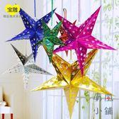 聖誕節裝飾品五角星星櫥窗吊頂裝飾掛件【南風小舖】
