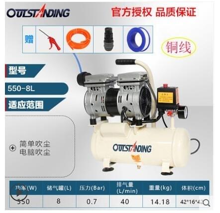 靜音氣泵空壓機小型空氣壓縮機木工噴漆氣磅220V牙科氣泵 mks萬聖節狂歡
