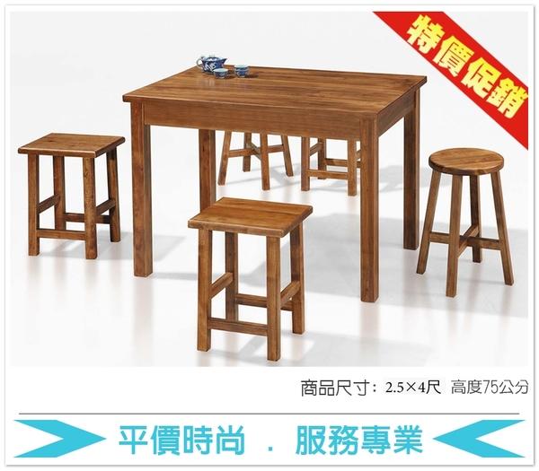 《固的家具GOOD》320-6-AC 手工染色實木餐桌2.5x4尺【雙北市含搬運組裝】