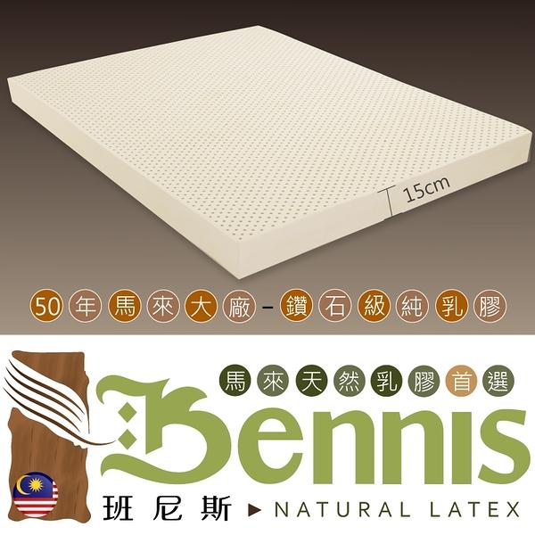 【班尼斯國際名床】【單人加大3.5x6.2尺x15cm】全新生產製程鑽石乳膠~百萬馬來保證‧天然乳膠床墊