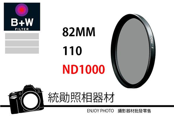 B+W 82mm ND110 減光鏡 減10格 ND1000 捷新公司貨 贈濾鏡接環