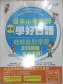 【書寶二手書T1/語言學習_DNU】日本小學老師教你學好日語_附光碟_文宣喜、中山辰成