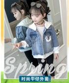 兒童外套女 女童牛仔外套洋氣新款秋裝兒童上衣女孩春秋童裝女潮秋季 快速出貨