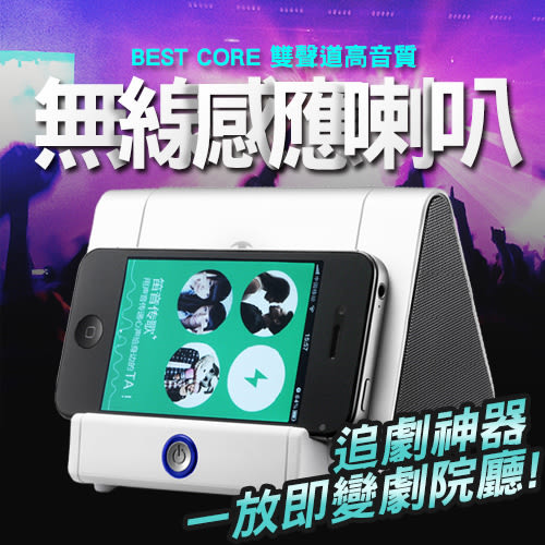 【marsfun火星樂】BEST CORE無線感應喇叭 共振音箱/無線喇叭 追劇 隨身 音響 魔術音箱 手機架
