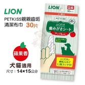 *KING WANG*日本LION獅王《PETKISS親親齒垢清潔布巾-蘋果香 LI00474》30片/包 犬貓適用