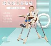 嬰兒餐桌椅寶寶餐椅兒童嬰兒吃飯椅子多功能便攜式可折疊酒店bb餐桌椅 帶輪 DF