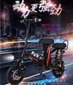 機車-摺疊電動自行車成人代駕男女迷你小型鋰電池滑板車電瓶代步車 完美情人館YXS