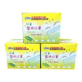 (台灣永猷)兒童醫療用口罩-台灣製造(50入/盒)(綠色) 三盒